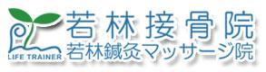 鎌倉・若林接骨院・鍼灸マッサージ院